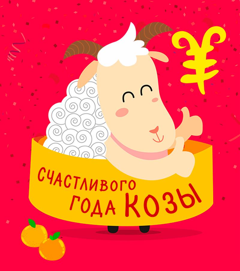 коза2015