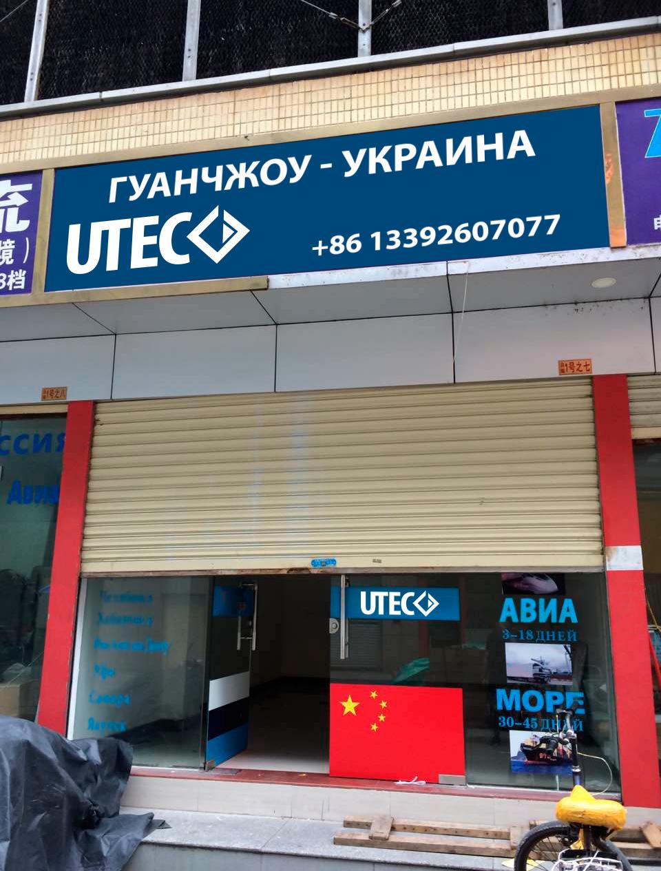 UTEC_Guangzhou (1)