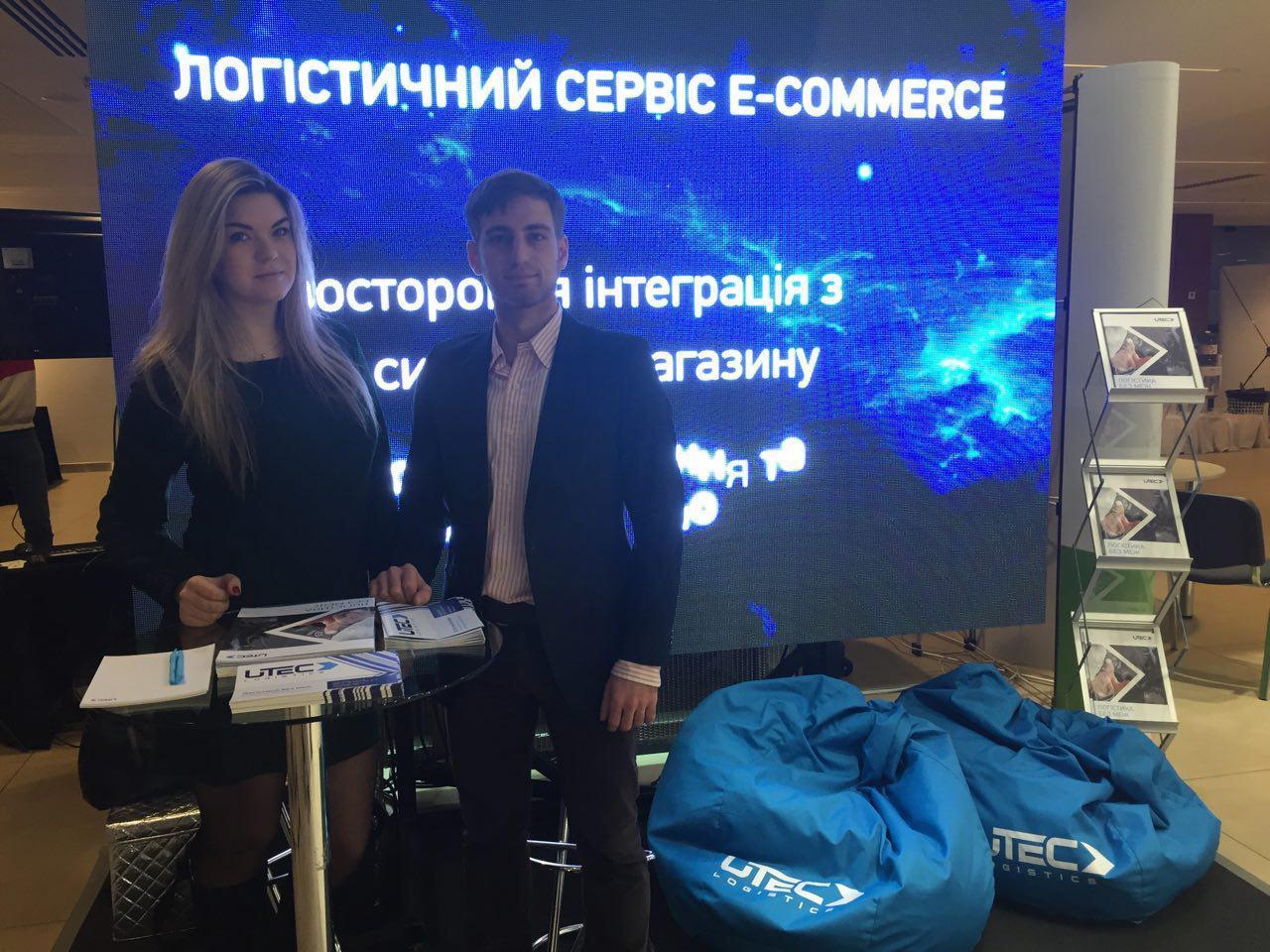 Предложения Е-соm от UTEC Logistics-2